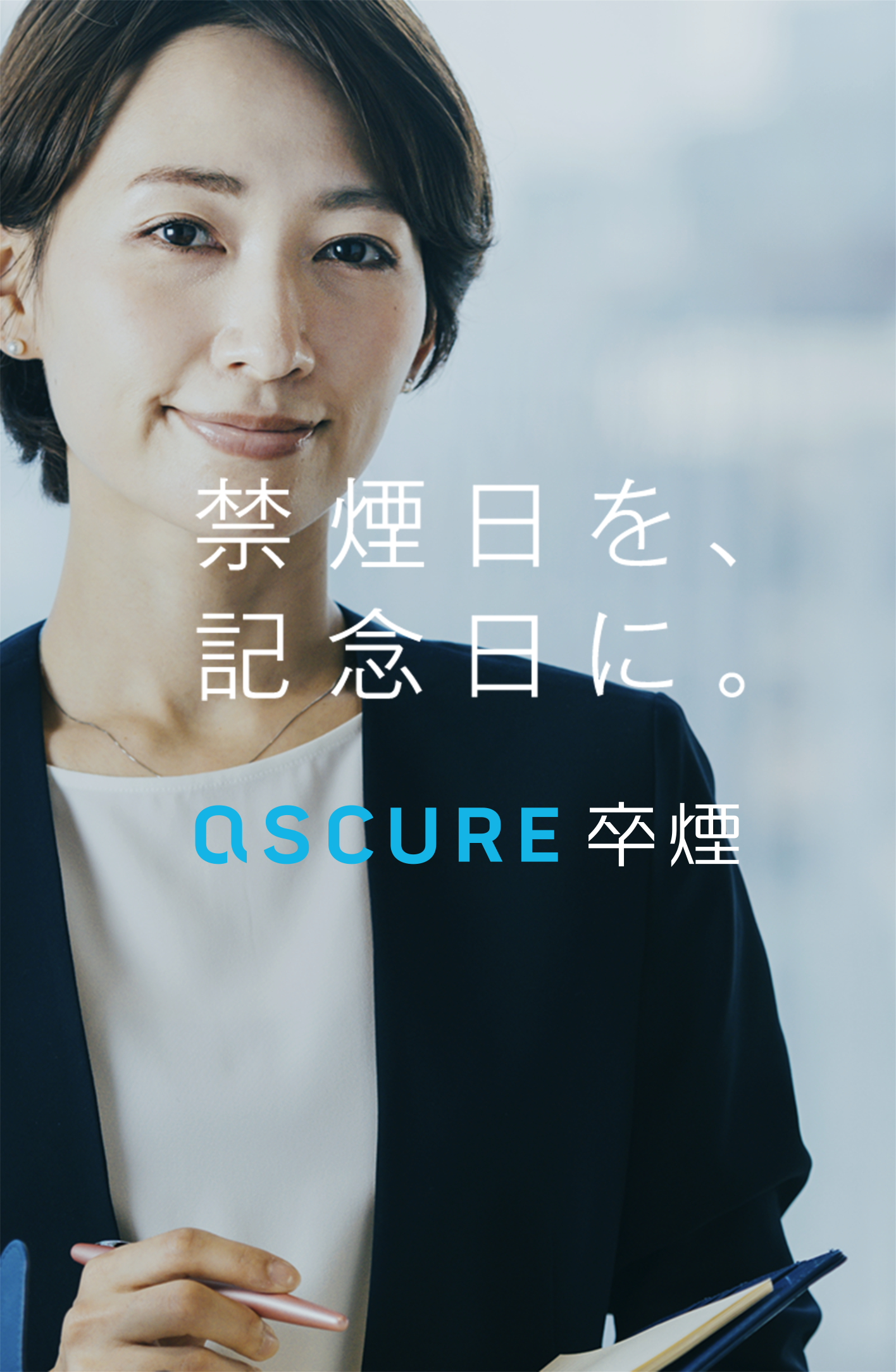ascure 卒煙
